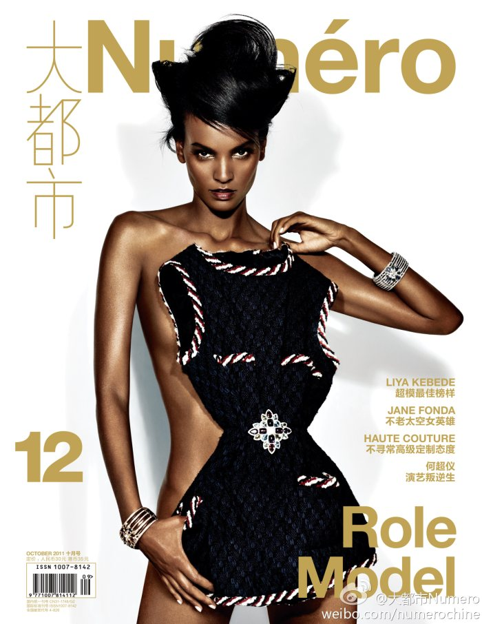 Liya Kebede Covers <em>Numéro China</em> #12 October 2011 by Tiziano Magni