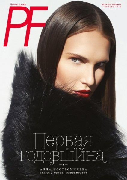 <em>Playing Fashion</em> November 2010 Cover | Alla Kostromicheva by Roman Pashkovsky