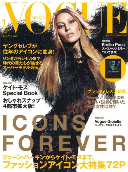 <em>Vogue Nippon</em> January 2011 Cover | Gisele Bundchen by Mario Sorrenti
