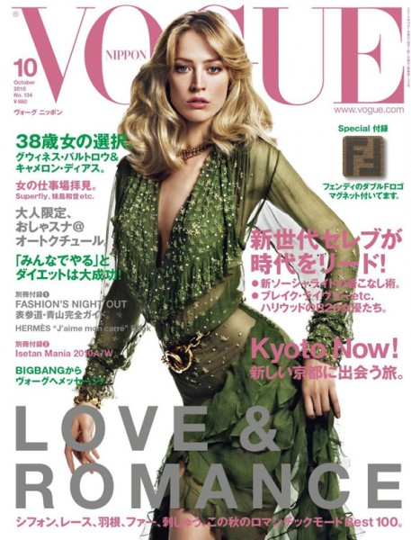 <em>Vogue Nippon October</em> 2010 Cover | Raquel Zimmermann