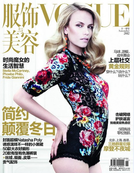 Natasha Poly Dons Dolce & Gabbana for Vogue China's November 2012 Cover