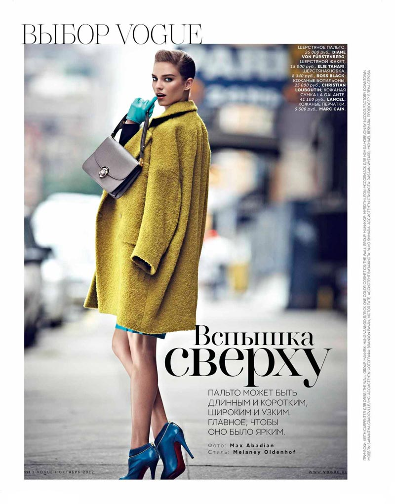 samantha gradoville1 Samantha Gradoville Embraces Colorful Style for Max Abadians Vogue Russia Shoot
