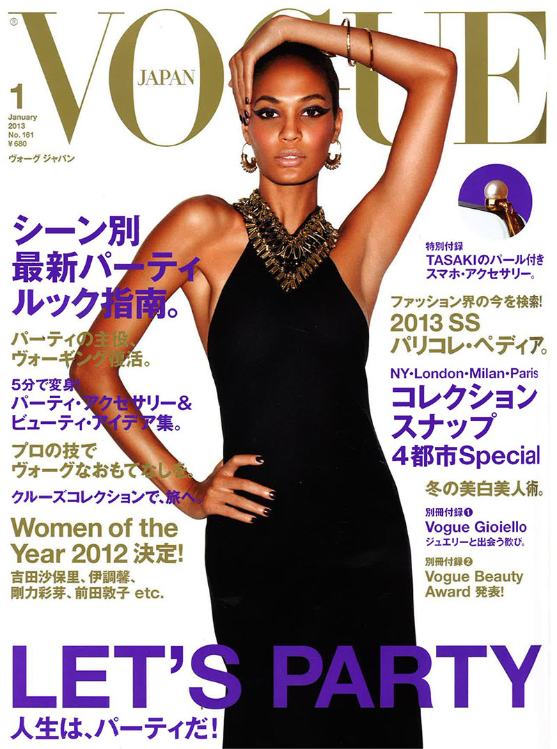 joancover Joan Smalls Lands the January 2013 Cover of Vogue Japan