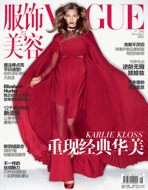 karliecover Karlie Kloss is Red Hot in Valentino for Vogue Chinas December 2012 Cover