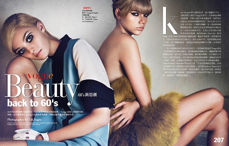 VogueBeauty1 Tak Sugita Lenses 60s Inspired Beauty Looks for Vogue Taiwan