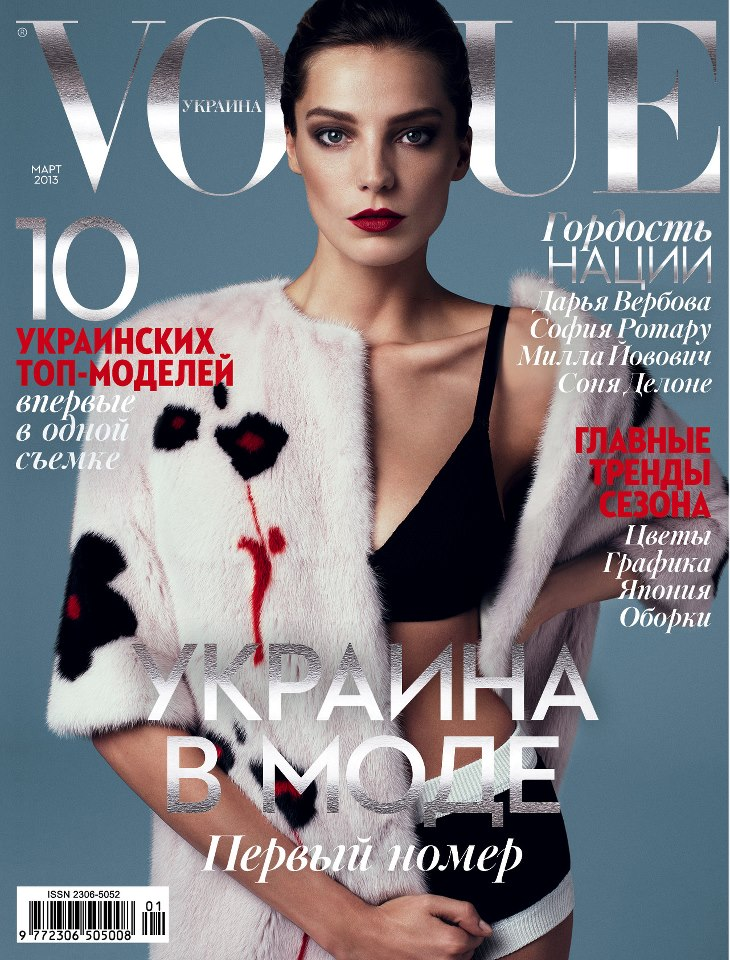 daria werbowy vogue ukraine cover Daria Werbowy Graces Vogue Ukraines Debut, March 2013 Cover in Prada