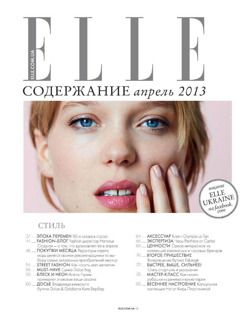 lea seydoux elle ukraine4 Léa Seydoux Charms in Elle Ukraine April 2013 by Eric Guillemain