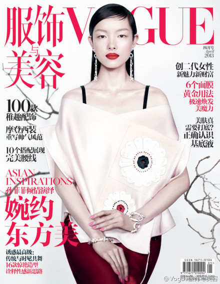 vogue china fei fei cover Fei Fei Sun Graces Vogue Chinas April 2013 Cover in Prada