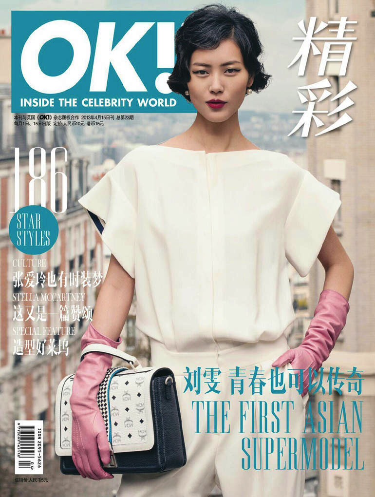 LiuWenOK9 Liu Wen Dubbed First Asian Supermodel in OK! China Cover Shoot