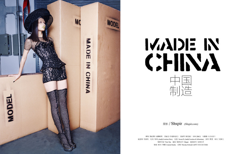 MADEINCHINA 01 Shxpir Shoots Models Made in China for Harpers Bazaar China June 2013