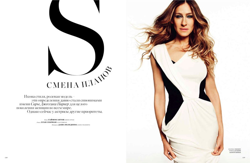 sarah jessica parker1 Sarah Jessica Parker Poses in Harpers Bazaar Russia June 2013 Cover Shoot by Simon Upton