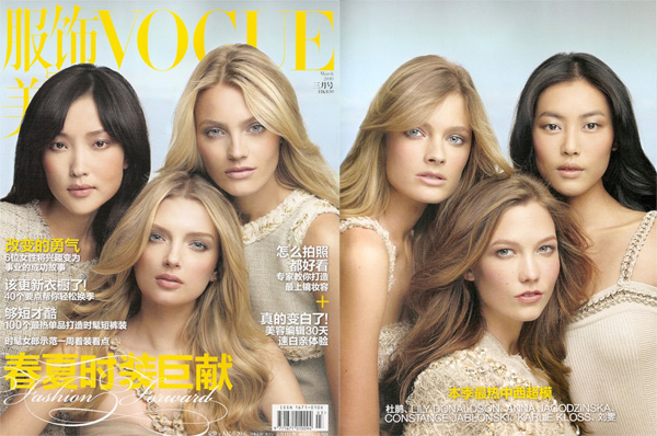 Vogue China March 2010 Cover | Du, Lily, Anna, Constance, Karlie & Liu by Demarchelier