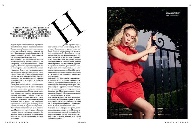 Chloë Sevigny by Pavel Havlicek | Harper's Bazaar Russia April 2010