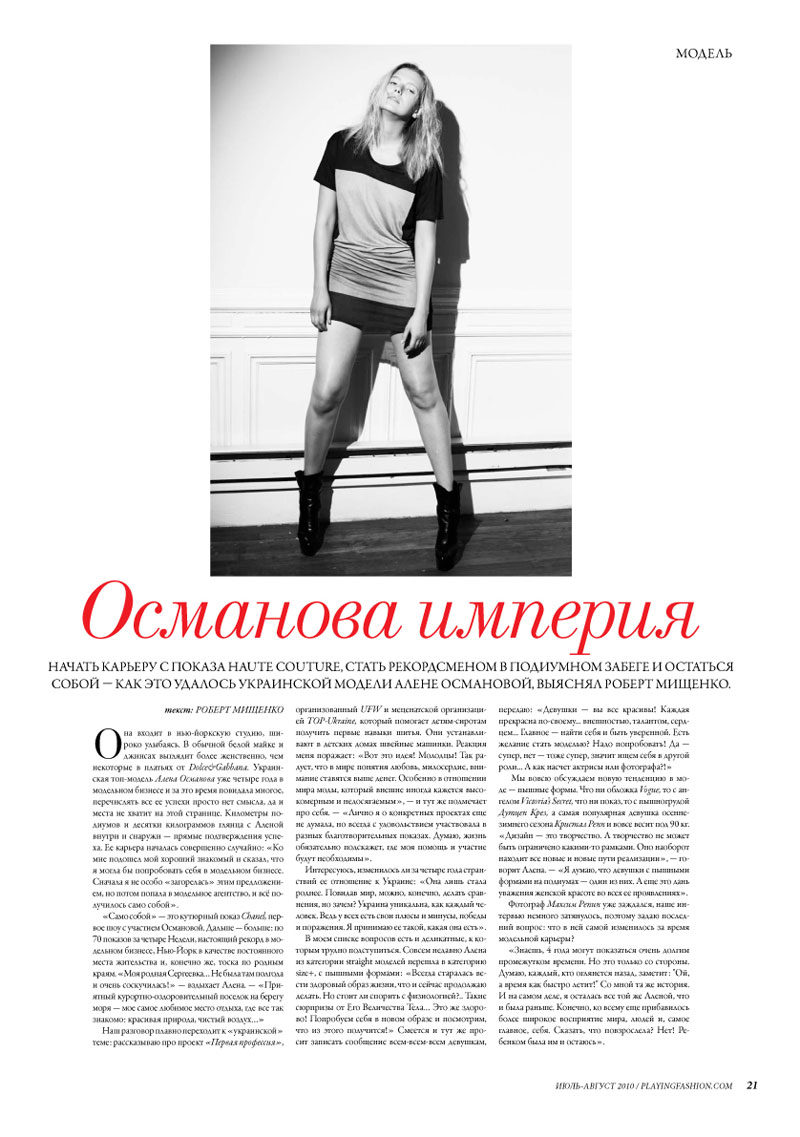 Alyona Osmanova for Playing Fashion July/August 2010 by Maxim Repin