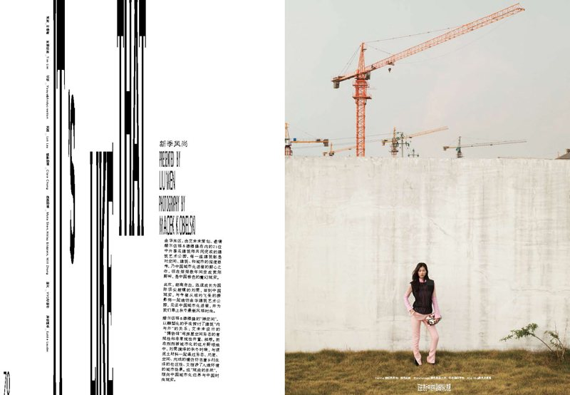 Liu Wen by Maciek Kobielski for Modern Weekly China