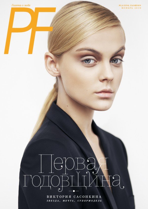 Playing Fashion November 2010 Cover | Viktoriya Sasonkina by Cate Underwood