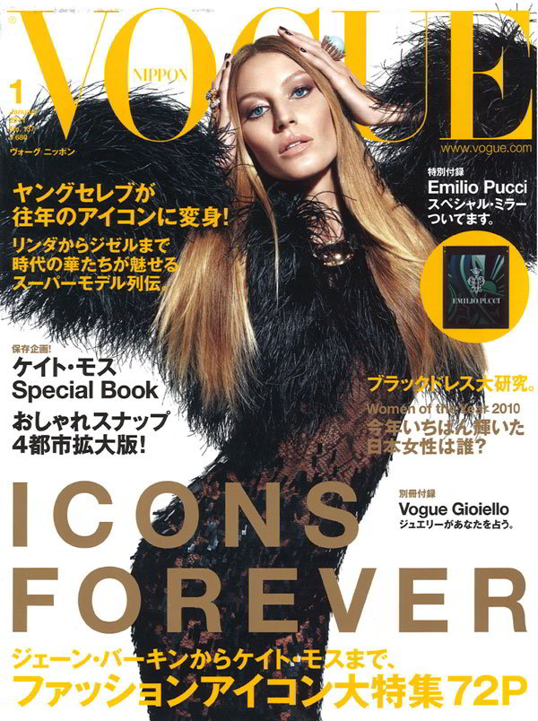 Vogue Nippon January 2011 Cover | Gisele Bundchen by Mario Sorrenti