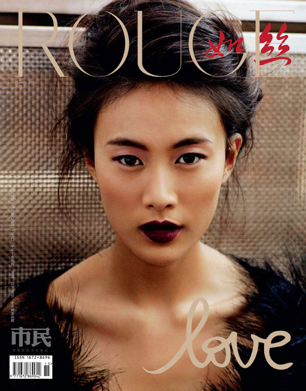 Shu Pei for ROUGE Winter 2010 | First Look