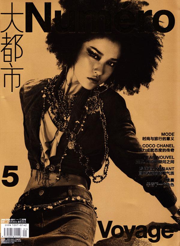 Numéro China #5 January / February 2011 Cover | Du Juan by Mei Yuan Gui