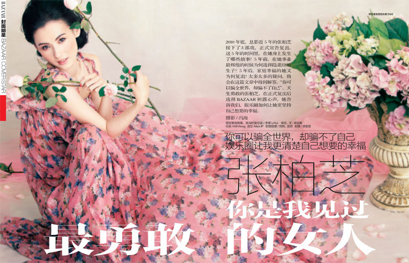 Cecilia Cheung for Harper's Bazaar China February 2011 by Feng Hai