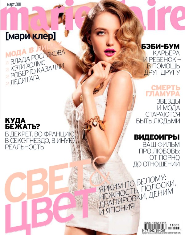 Marie Claire Russia March 2011 Cover | Vlada Roslyakova by Alan Gelati