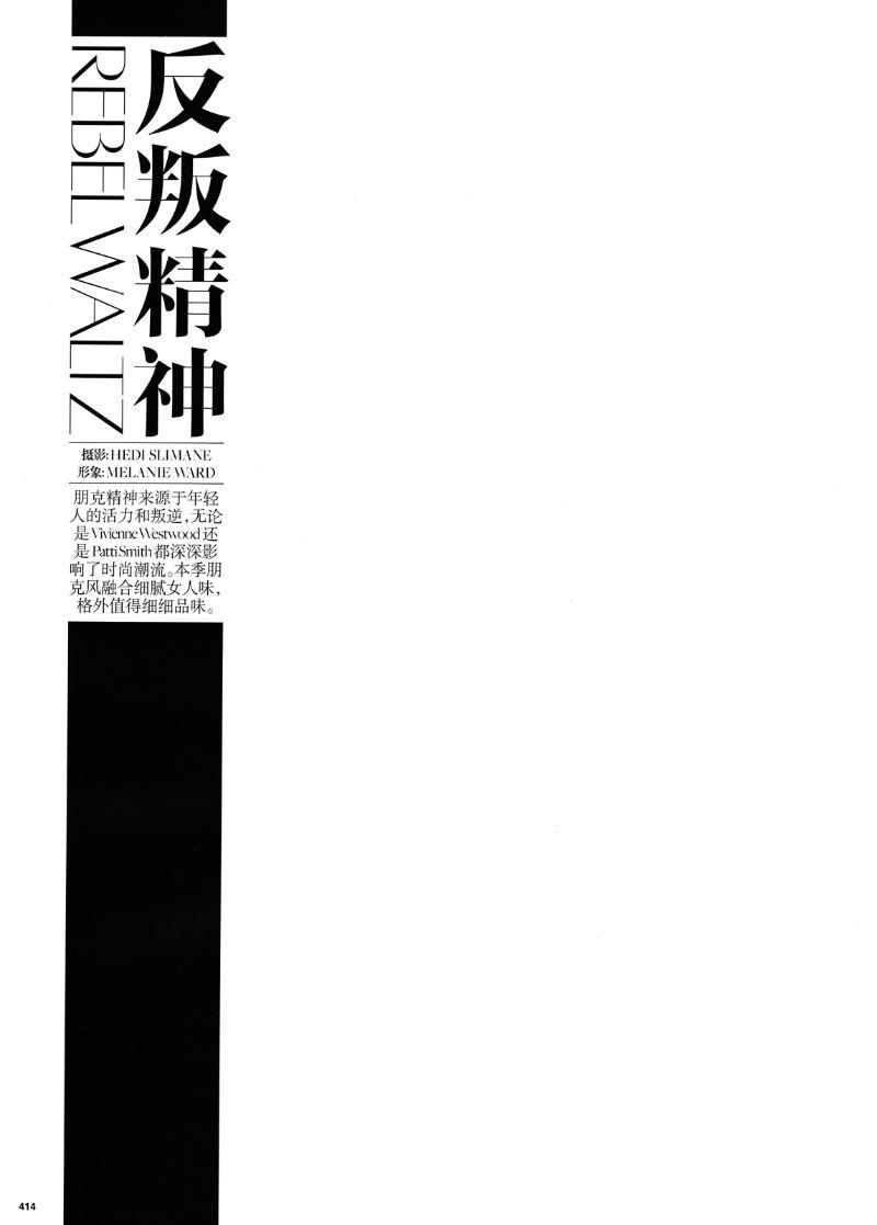 Agyness Deyn by Hedi Slimane for Vogue China March 2011