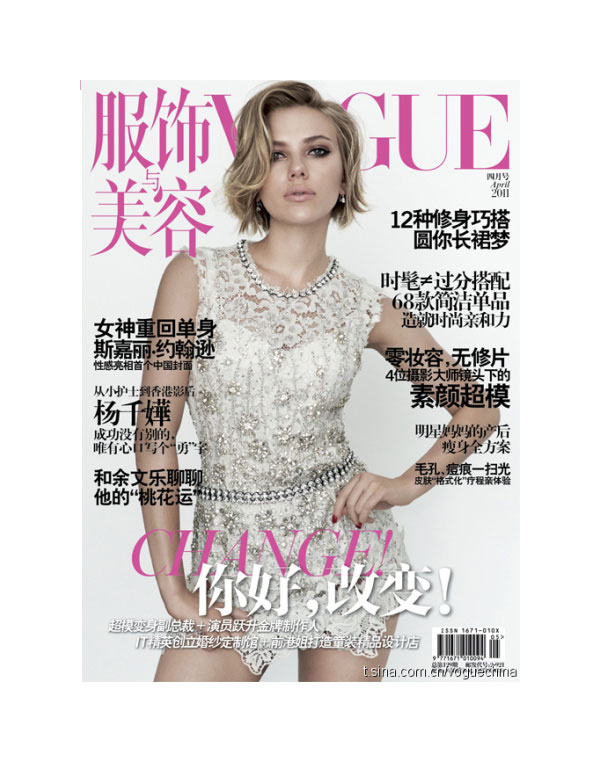 Vogue China April 2011 Cover | Scarlett Johansson by Peter Lindbergh
