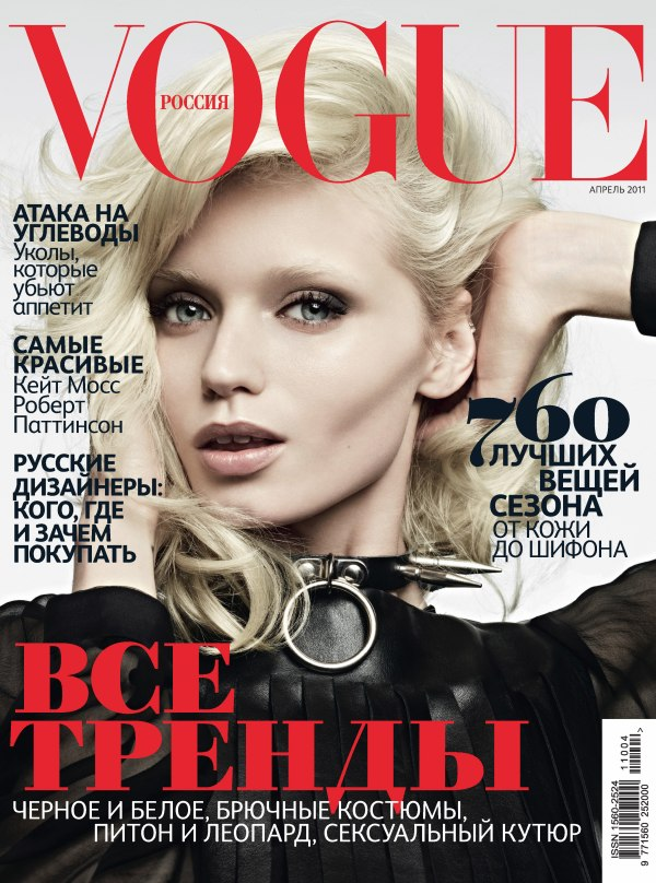 Vogue Russia April 2011 Cover | Abbey Lee Kershaw by Hedi Slimane