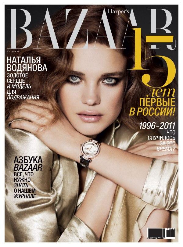 Natalia Vodianova for Harper's Bazaar Russia April 2011 (Cover)