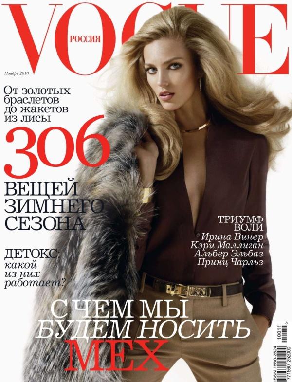 Vogue Russia November 2010 Cover | Anja Rubik by Sølve Sundsbø