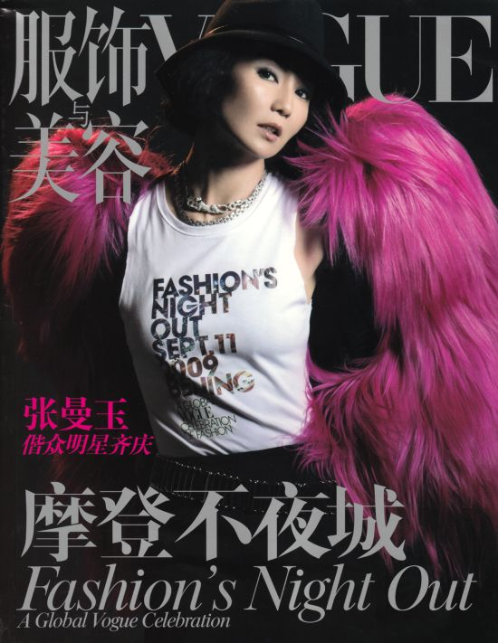 Vogue China September - Maggie Cheung by Nick Knight