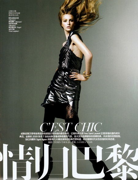 Sigrid Agren in 'C'est Chic'