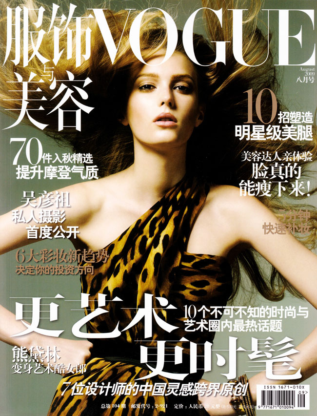 Vogue China August 2009 - Sigrid Agren by Terry Tsiolis