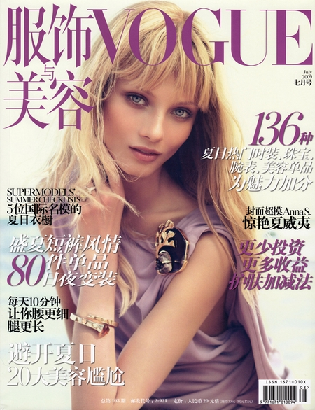 Anna Selezneva is Enchanting in Hawaii