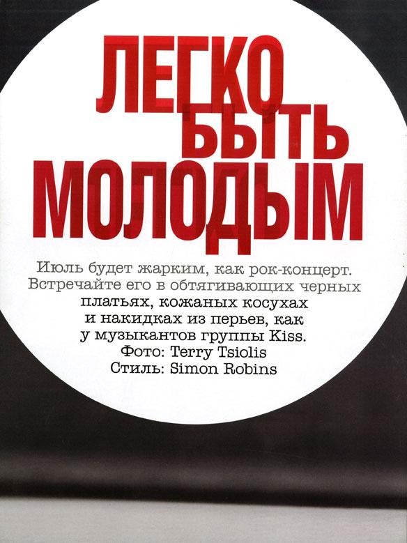 Snejana Onopka for Vogue Russia July