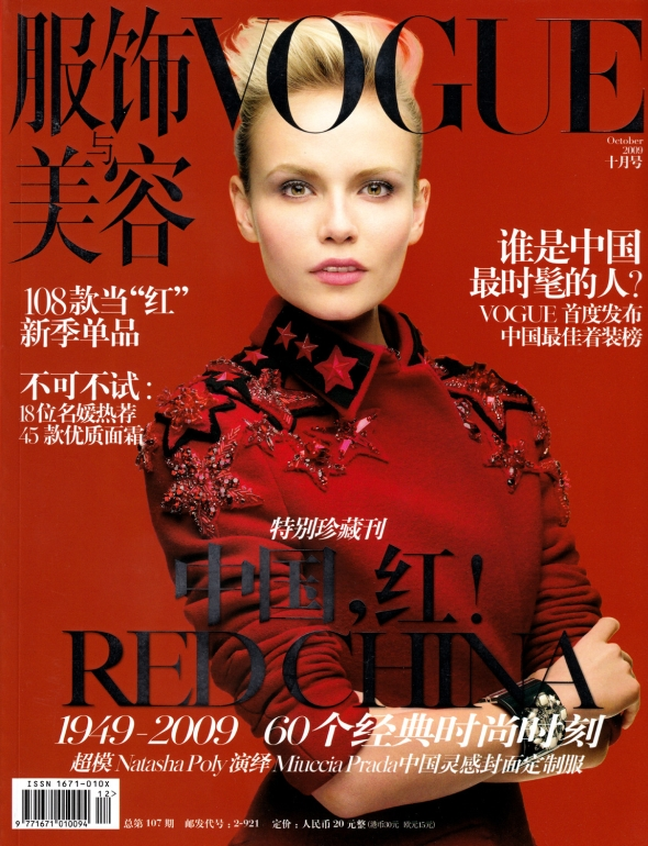 Vogue China October 2009 - Natasha Poly