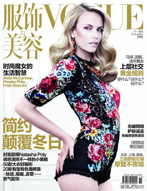 Natasha Poly Dons Dolce & Gabbana for Vogue China's November 2012 Cover