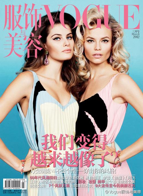 Vogue China March 2012 Cover | Natasha Poly & Isabeli Fontana by Inez & Vinoodh
