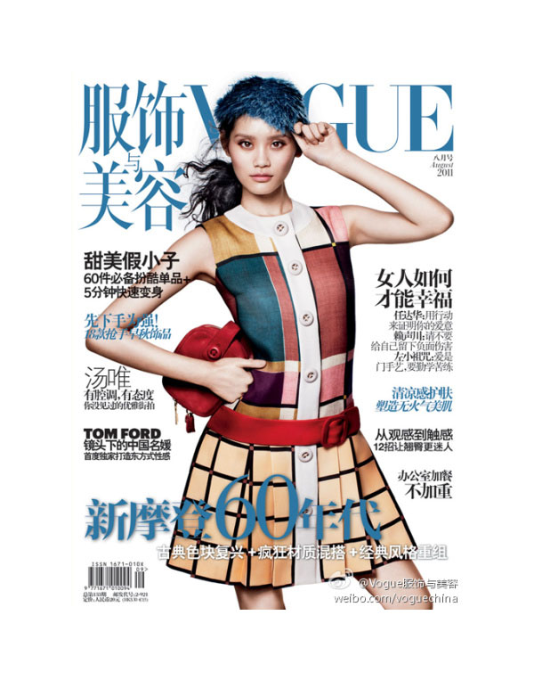 Vogue China August 2011 Cover | Ming Xi by Daniel Jackson