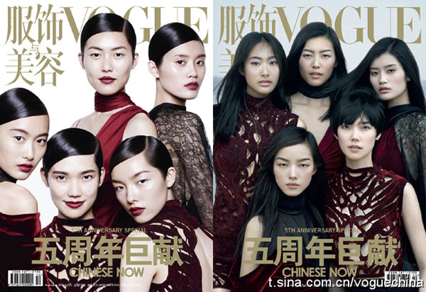 Vogue China September 2010 Cover   Fei Fei, Liu, Ming, Shu Pei & Tao by Peter Lindbergh & Daniel Jackson