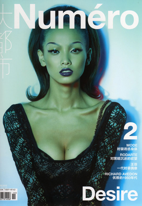 Numéro China October 2010 Cover   Grace Gao by Tiziano Magni