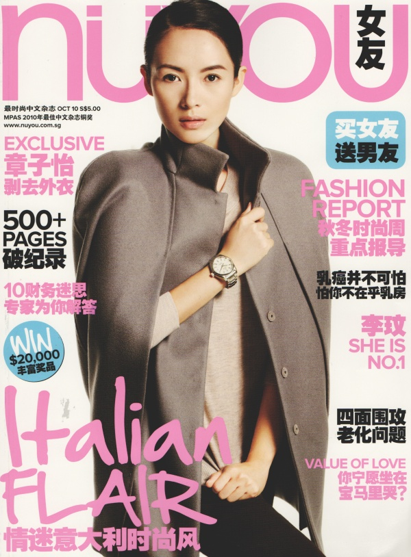 Nuyou Singapore October 2010 Cover | Zhang Ziyi by Wee Khim