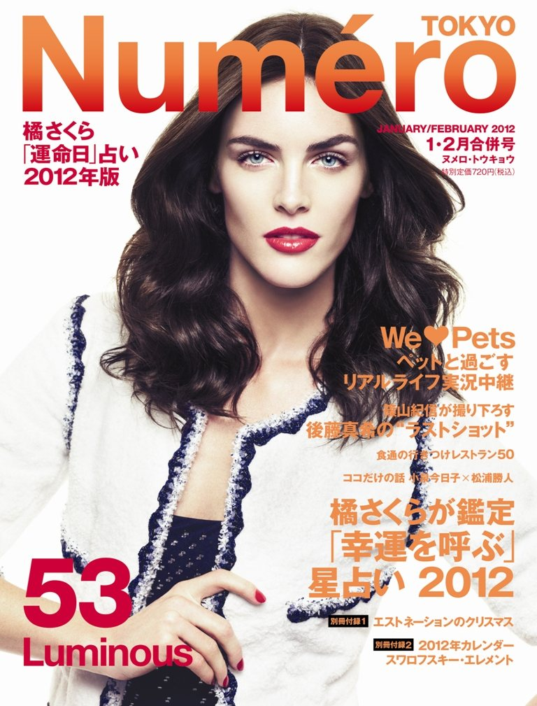Hilary Rhoda Covers Numéro Tokyo January/February 2012 in Chanel