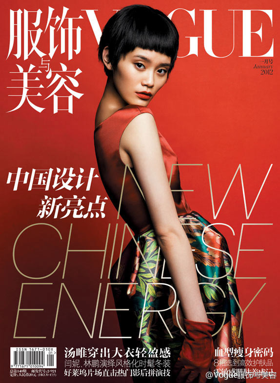 Vogue China January 2012 Cover | Ming Xi by Li Qi