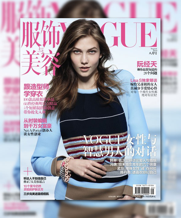 Vogue China August 2010 Cover | Karlie Kloss by Peter Lindbergh