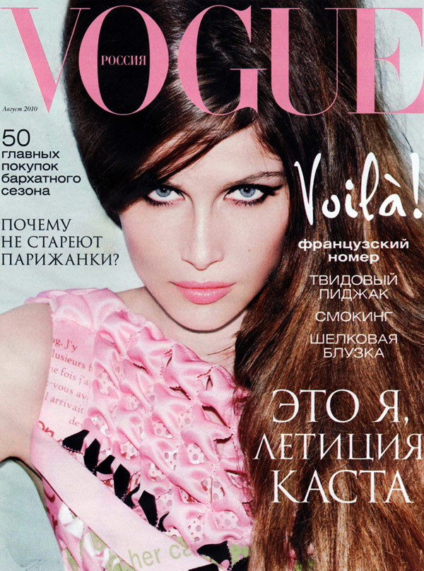 Vogue Russia August 2010 Cover | Laetitia Casta