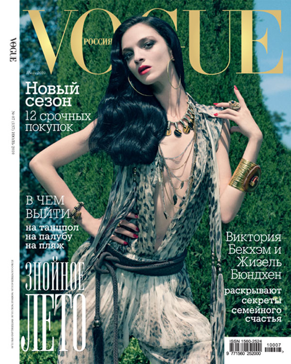 Vogue Russia July 2010 Cover | Mariacarla Boscono