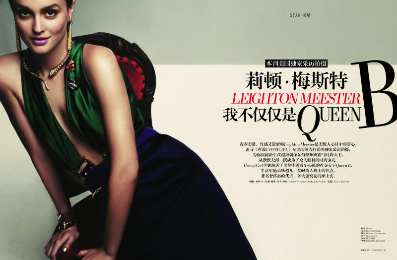 Leighton Meester for L'Officiel China by Alexey Yurenev