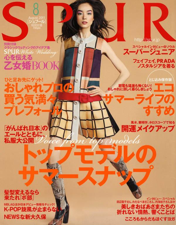 Spur August 2011 Cover | Fei Fei Sun by Hugh Lippe