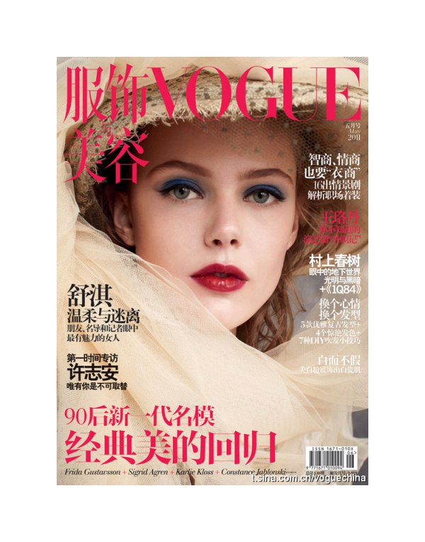Vogue China May 2011 Cover | Frida Gustavsson by Arthur Elgort
